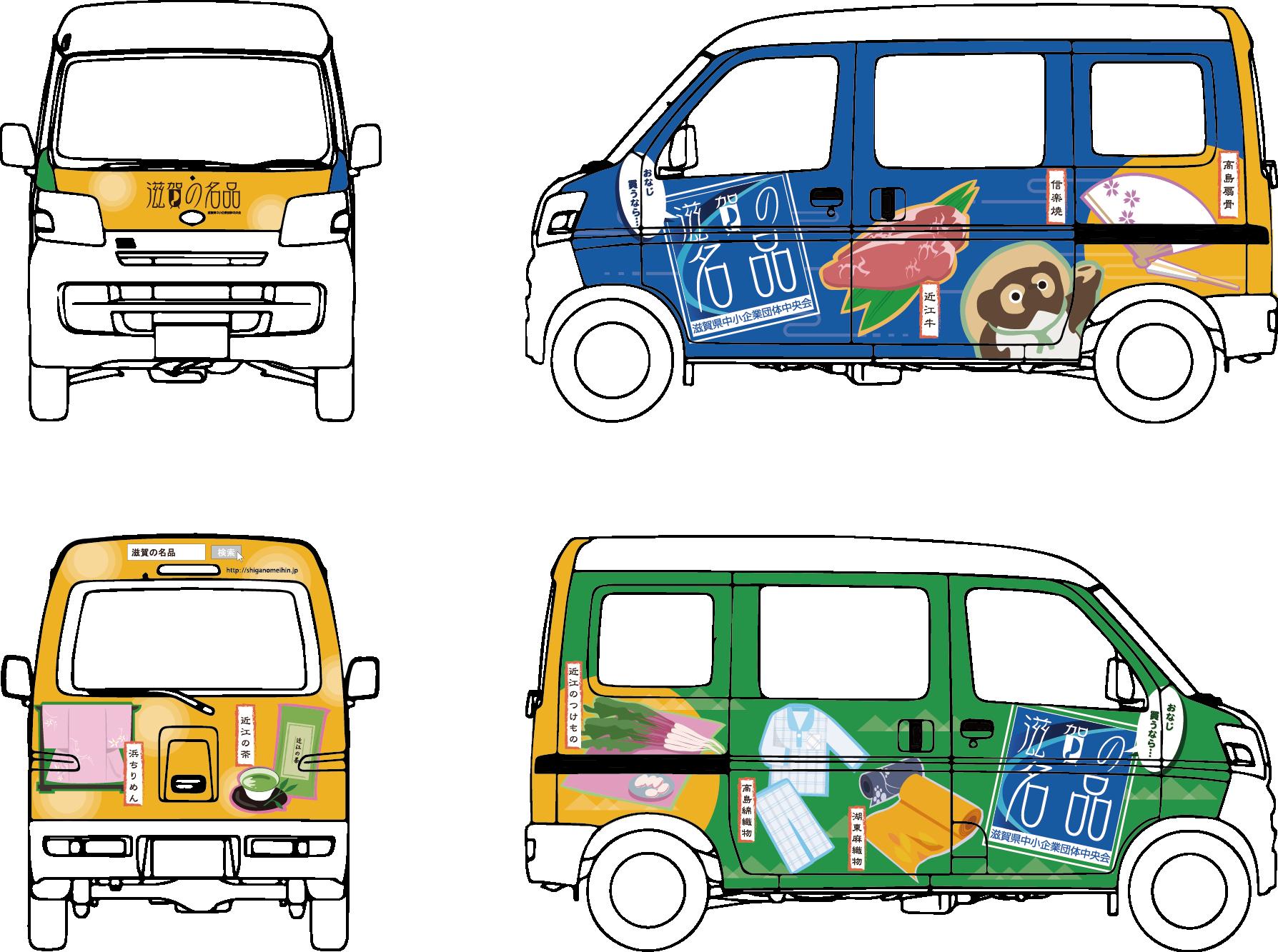 滋賀の名品ラッピングカー
