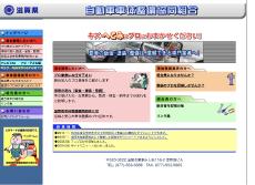 滋賀県自動車車体整備協同組合