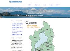 滋賀県電器商業組合