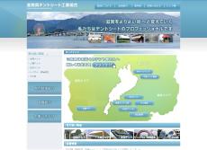 滋賀県テントシート工業組合