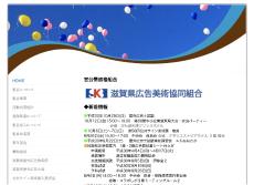 滋賀県広告美術協同組合