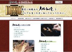彦根仏壇事業協同組合