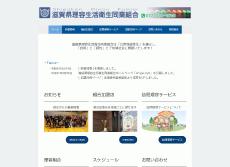 滋賀県理容生活衛生同業組合