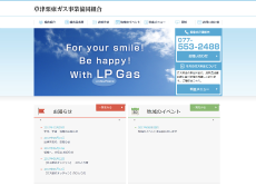 草津栗東ガス事業協同組合