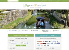 滋賀県旅館ホテル生活衛生同業組合