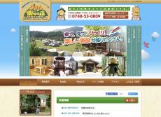 熊野ワークス企業組合