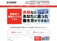 赤帽滋賀県軽自動車運送協同組合