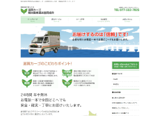 滋賀カーゴ軽自動車運送協同組合