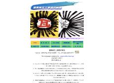 滋賀県瓦工事協同組合
