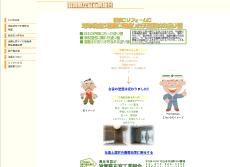 滋賀県左官工業組合