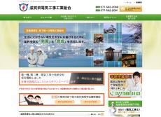 滋賀県電気工事工業組合