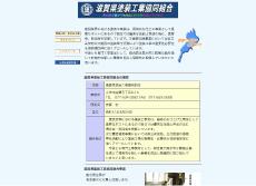 滋賀県塗装工業協同組合