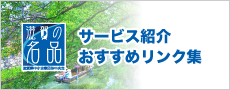 滋賀の名品 サービス紹介