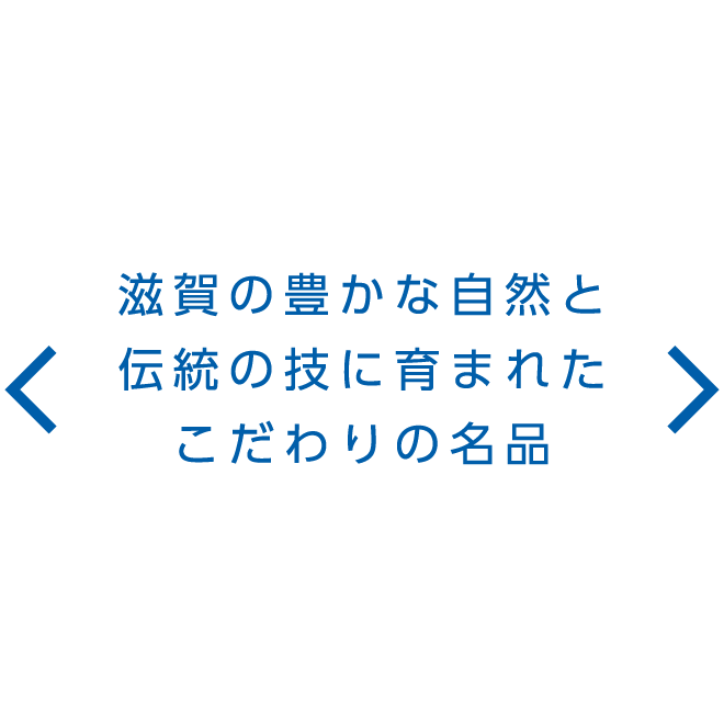 「滋賀の名品×ここ滋賀ショッピングサイト」滋賀の豊かな自然と伝統の技に育まれたこだわりの名品