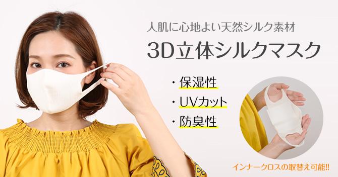 3D立体 シルクマスク