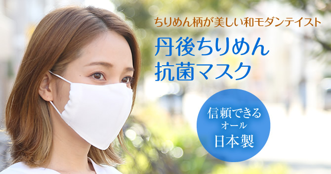 抗菌冷感マスク