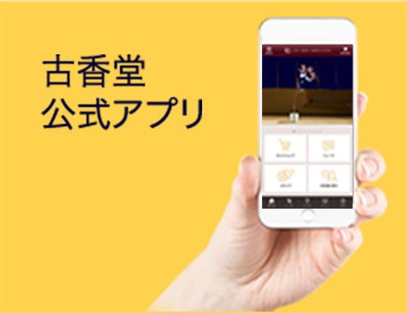 古香堂公式アプリ