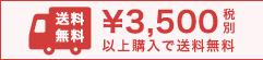 3500円以上購入の方送料無料