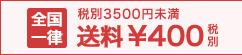 税別3000円未満 \300