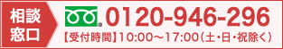 ご相談窓口:0120-946-296