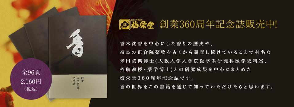 梅栄堂360周年記念誌