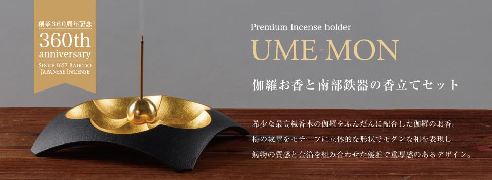 UME-MON