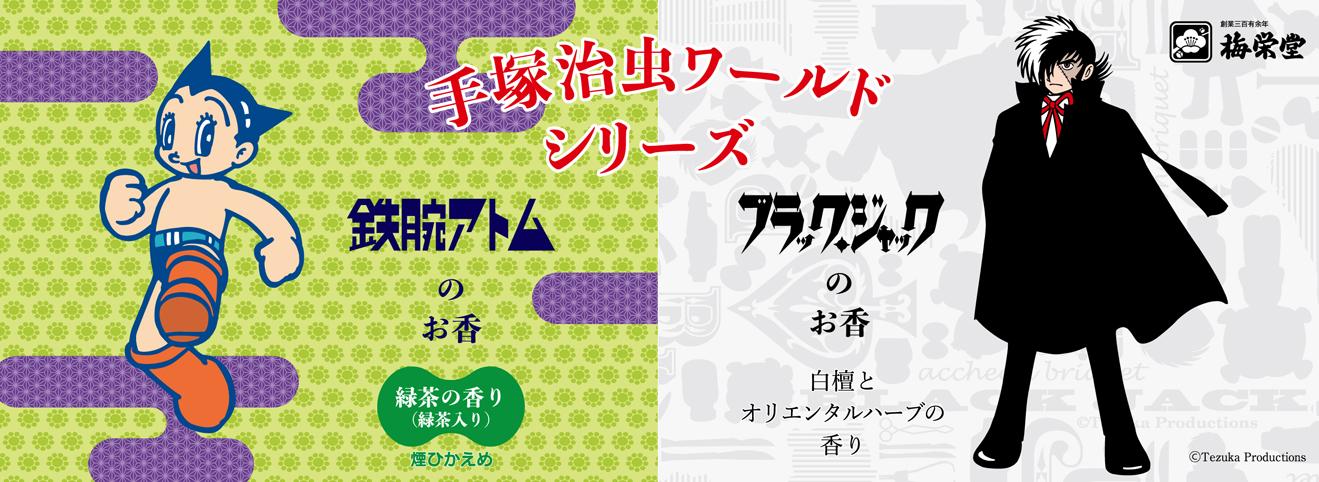手塚治虫ワールドシリーズ