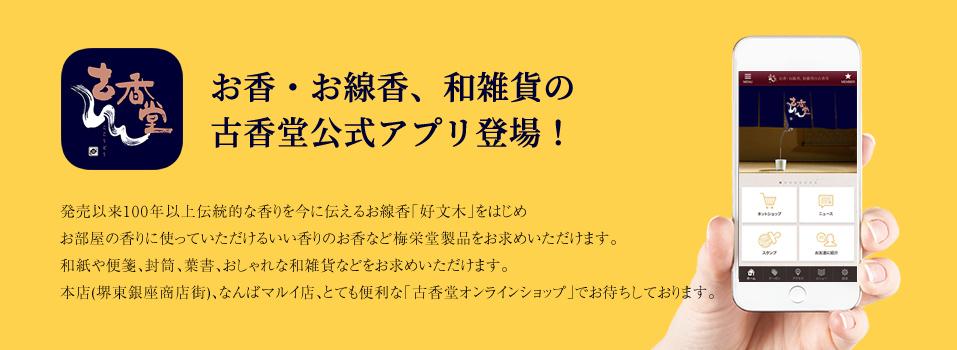 お香・お線香、和雑貨の古香堂公式アプリ登場!
