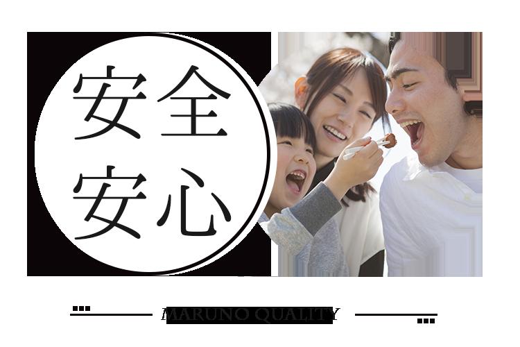 マルノー山形の味噌の安心と安全