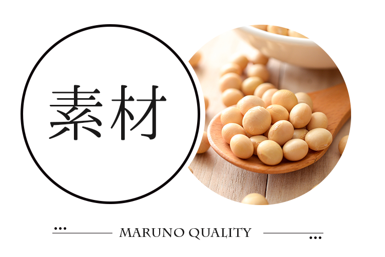 マルノー山形の味噌の素材