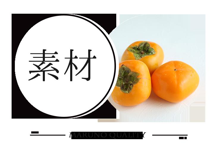 マルノー山形の果実酢の素材