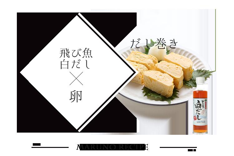 マルノー山形の無添加レシピ「出汁巻」