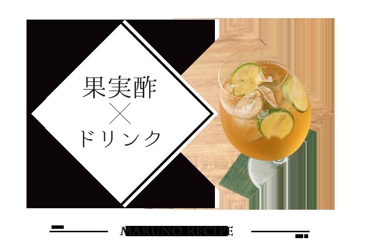 マルノー山形の飲むお酢レシピ「ソーダ」で割って