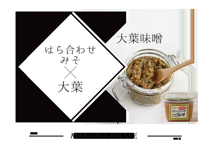 マルノー山形の無添加レシピ「大葉味噌」