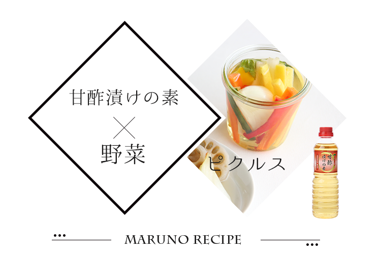 マルノー山形の無添加レシピ「ピクルス」