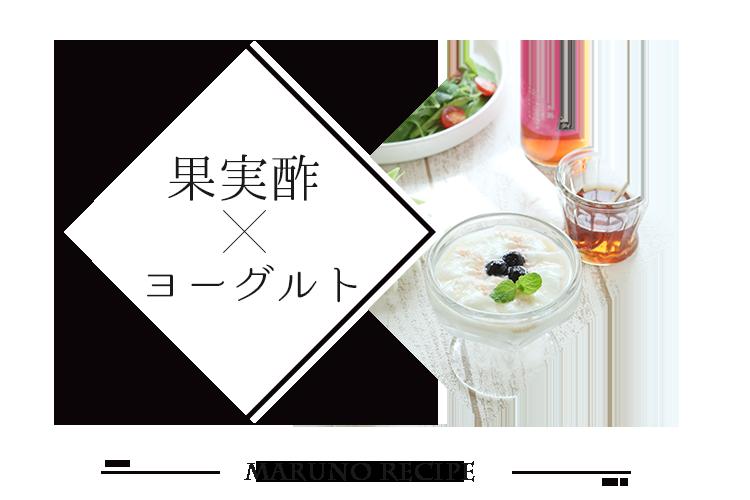 マルノー山形の飲むお酢レシピ「ヨーグルト」にかけて