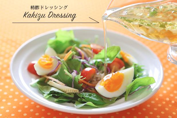 マルノー山形の柿酢レシピ「柿酢ドレッシング」