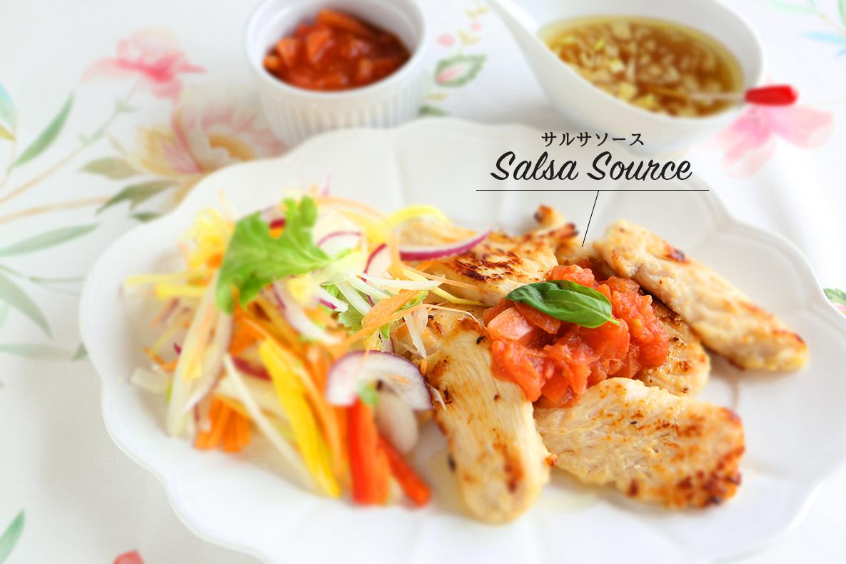 マルノー山形の柿酢レシピ「サルサソース」