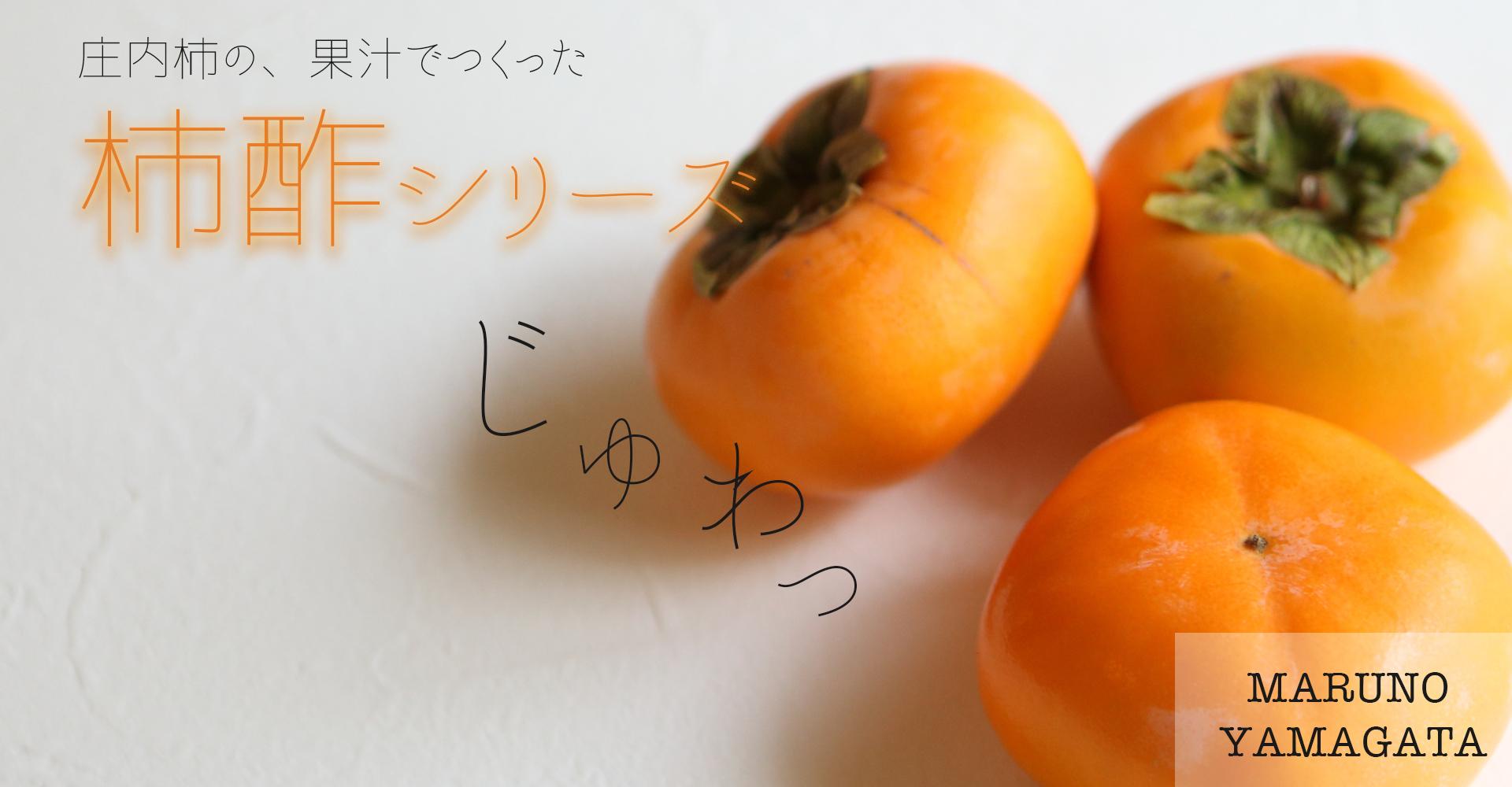 マルノー山形の柿酢