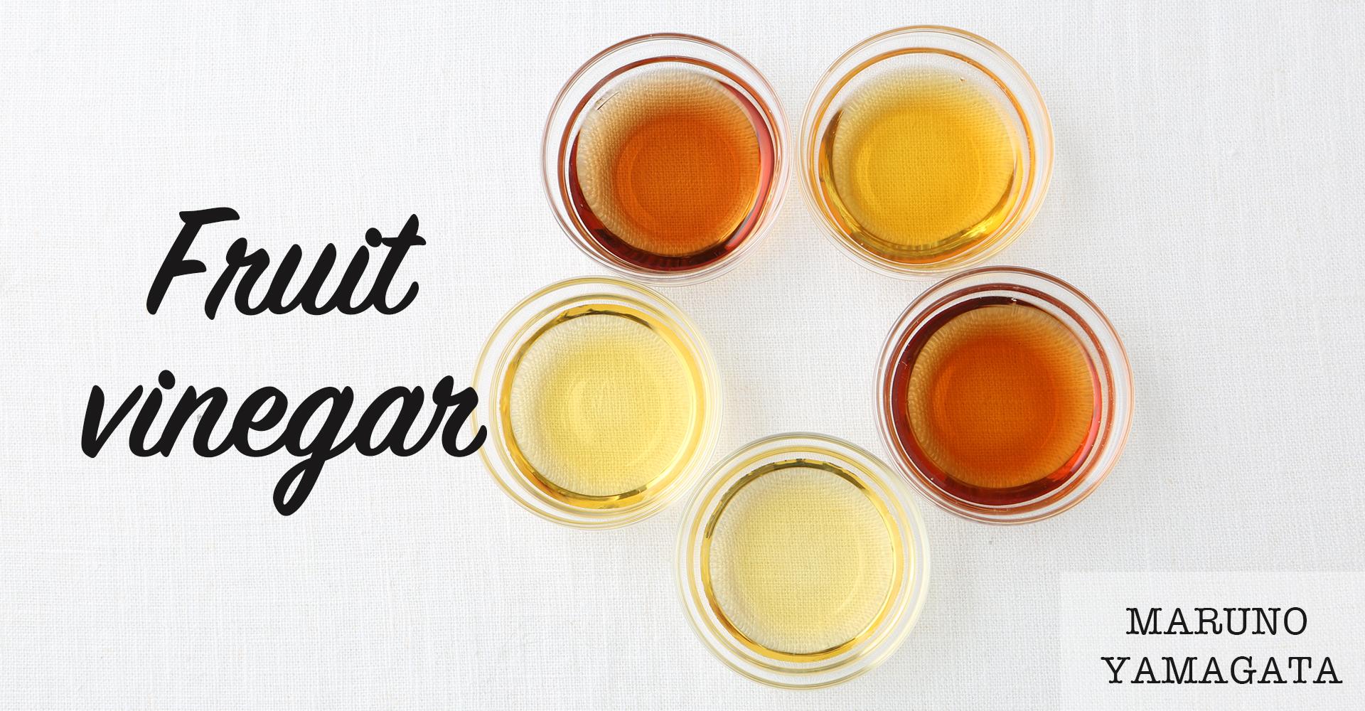マルノー山形の果実酢