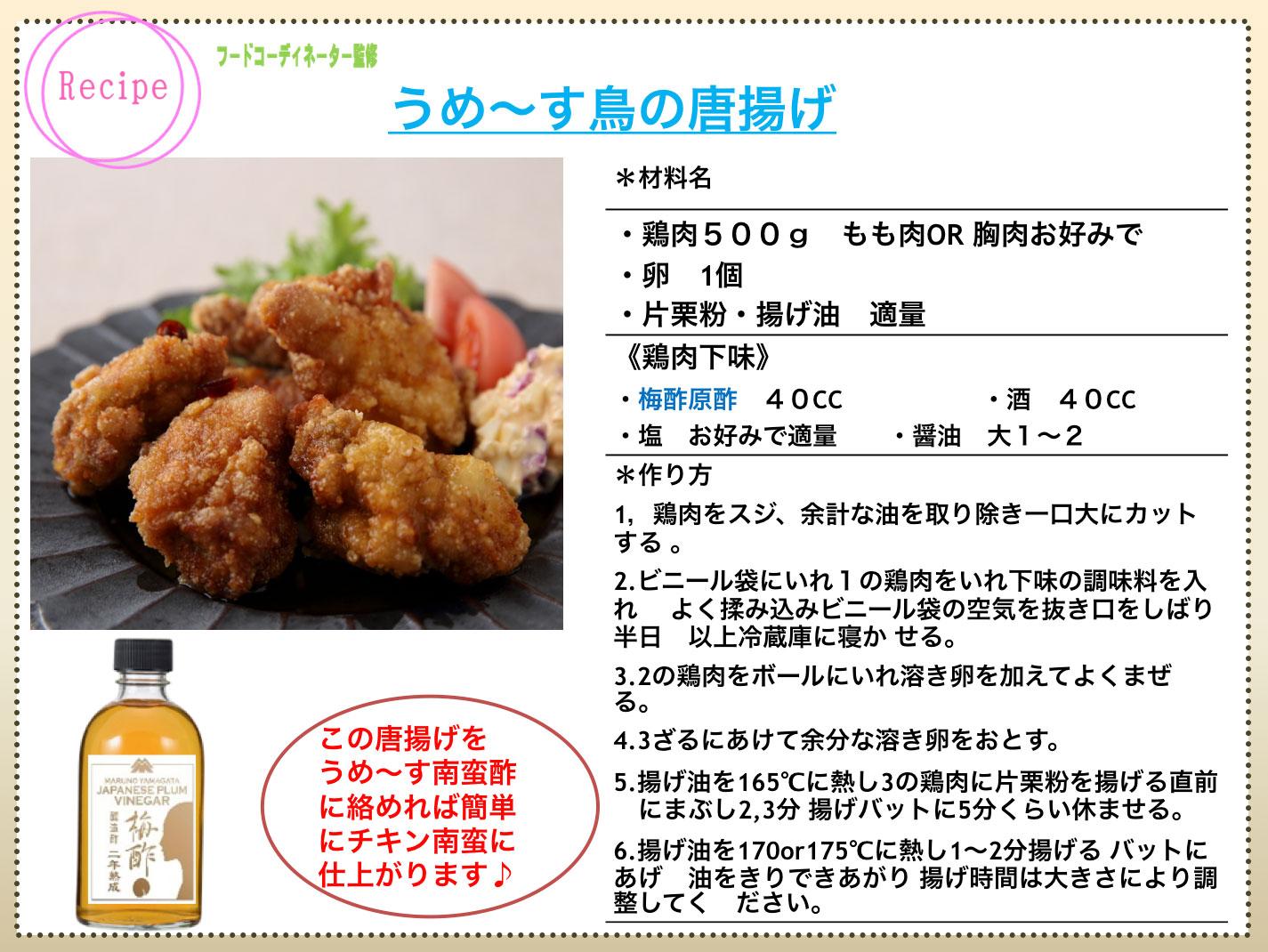 おばこ梅の梅酢の原酢レシピ