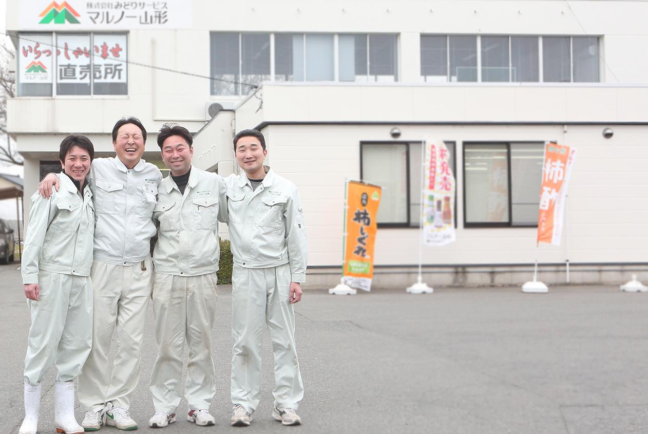 マルノー山形従業員4写真
