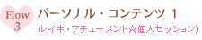 パーソナル・コンテンツ1