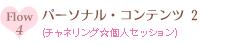 パーソナル・コンテンツ2