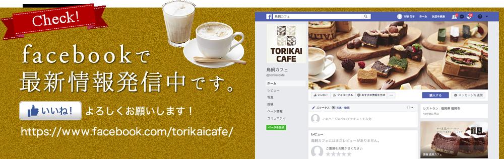 facebookで最新情報発信中です