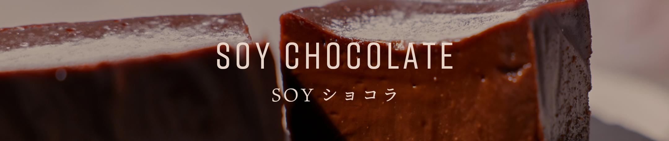 SOY ショコラ