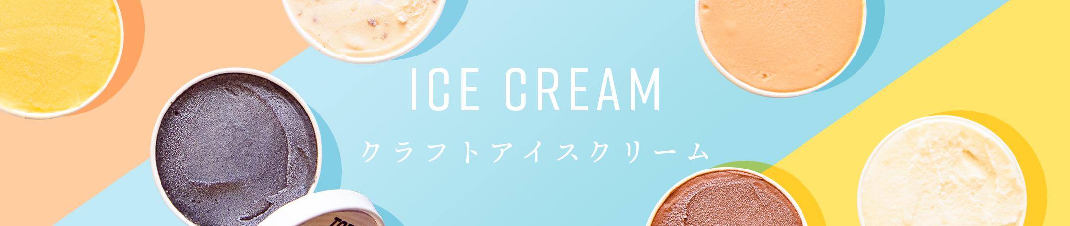 クラフトアイスクリーム