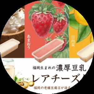 濃厚豆乳レアチーズケーキ3種セット(プレーン、あまおう、日向夏)
