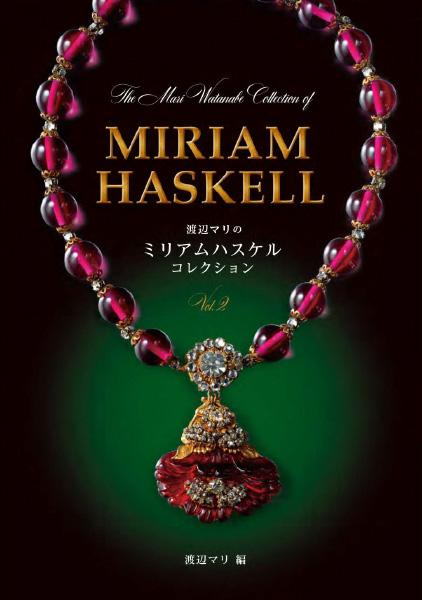 渡辺マリのミリアム・ハスケルコレクション Vol.2