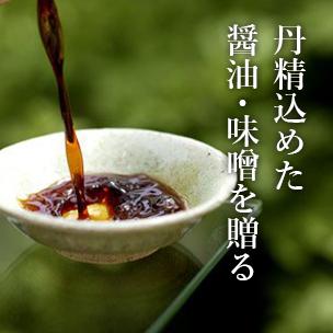 ヤマキ醸造の味噌・醤油